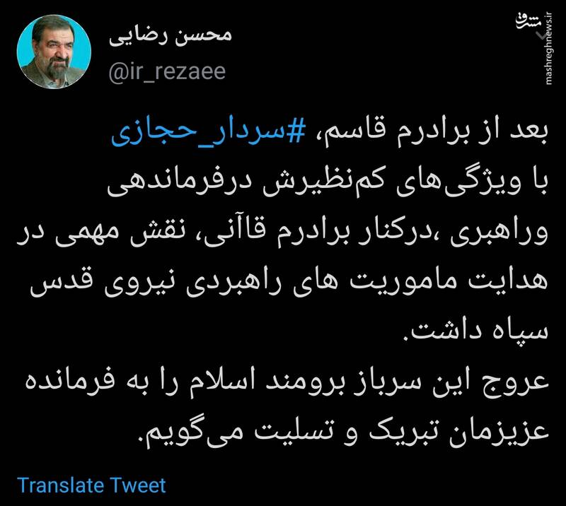 تسلیت محسن رضایی در پی عروج سرباز برومند اسلام