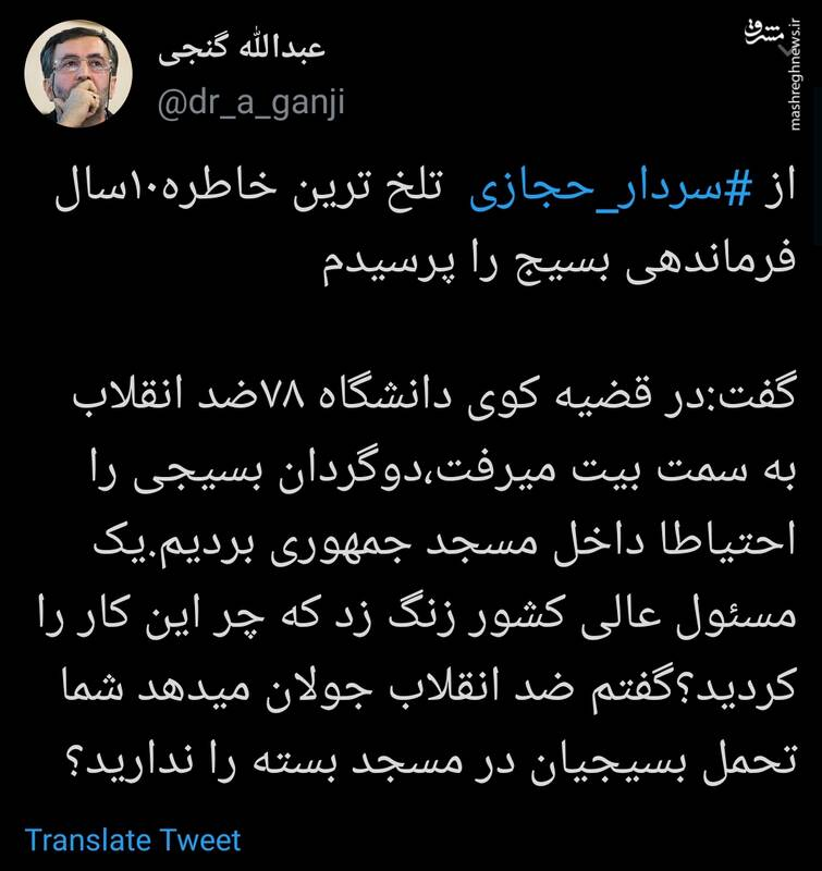 تلخترین خاطره سردار حجازی از زمان فرماندهی بسیج