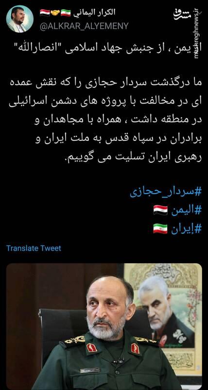 """واکنش عضو """"انصارالله"""" به عروج سردار حجازی"""