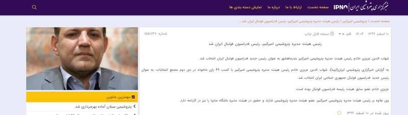 ۵۰ روز از حضور عزیزیخادم گذشت/ تداوم وضعیت دوشغله بودن رئیس فدراسیون فوتبال؟+عکس