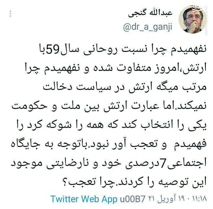 چرا از حرف روحانی درباره ارتش تعجب میکنید؟