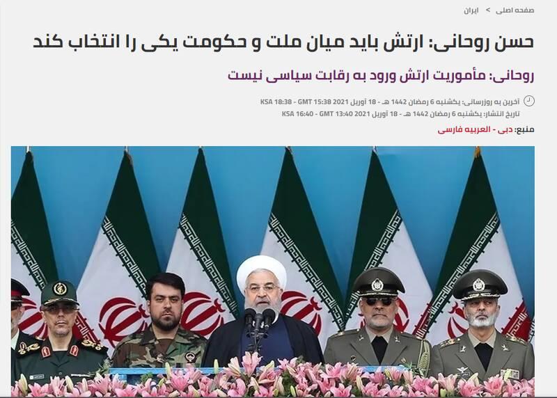 اوجگیری اقدامات ضدامنیتی در سه ماه آخر کابینه/ دولت پاسخ دهد پیام روز ارتش از قلم کیست؟