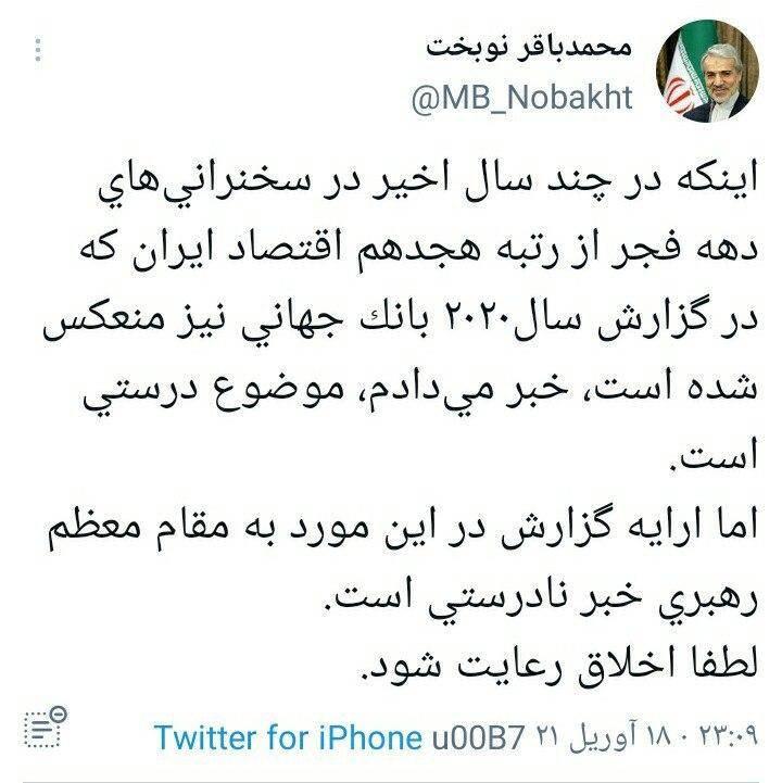 نوبخت: من گفتم اقتصاد ایران هجدهم است