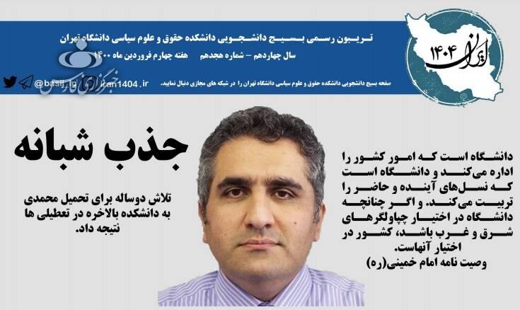 مشارکتیها به دنبال یک «زیباکلام» دیگر در دانشگاه تهران/ چرا تاییدشدگان انگلیس نیاز به رزومه علمی ندارند؟