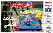 عکس/ صفحه نخست روزنامههای سهشنبه ۳۱ فروردین