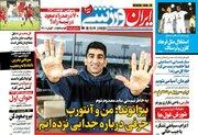 عکس/ تیتر روزنامههای ورزشی سهشنبه ۳۱ فروردین