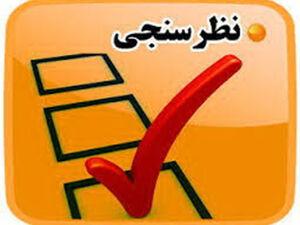 نظرسنجی فروردین درباره محبوبیت کاندیداها