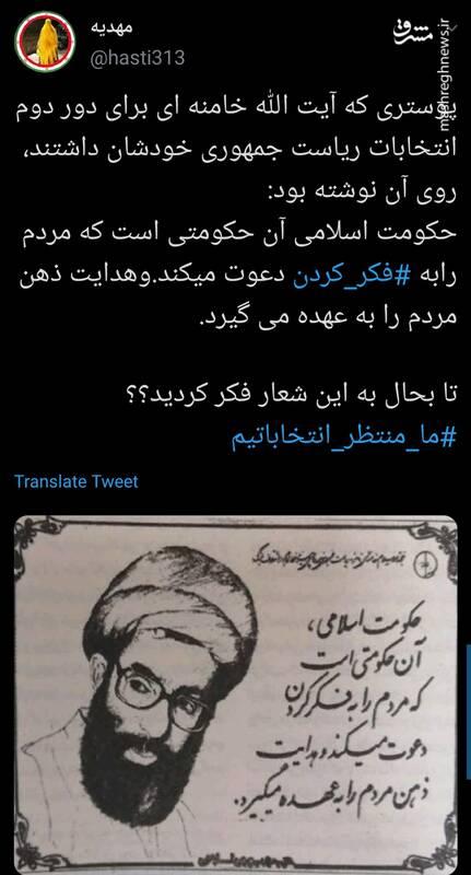شعاری قابل تأمل بر پوستر انتخاباتی آیتالله خامنهای