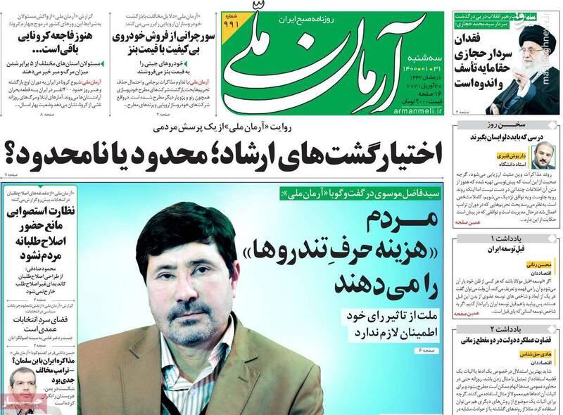 روحانی با برجام بحران را مدیریت کرد/ پزشکیان: با طرح شفافیت در مجلس مخالفم شفافیت یعنی FATF