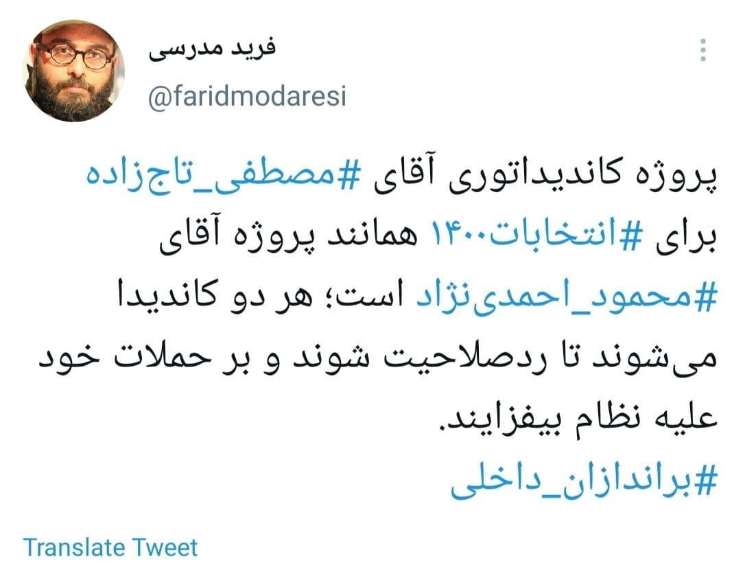 کارگزاران علیه اصلاحطلبان حامی خاتمی/ ۱۰ سؤال حزب کارگزاران از تاجزاده