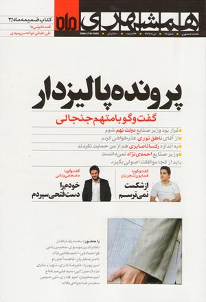 احمدینژاد چرا و چگونه به مخالفت با روحانیت و مراجع تقلید پرداخت؟
