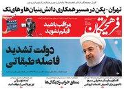 عکس/ صفحه نخست روزنامههای چهارشنبه ۱ اردیبهشت