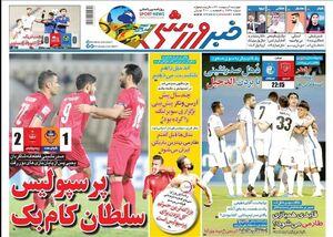 روزنامههای ورزشی چهارشنبه 1 اردیبهشت