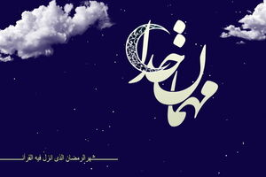 تمرین برای تربیت نفس آدمی در ماه رمضان