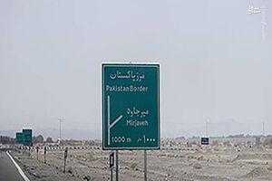 افتتاح رسمی سومین مرز مشترک ایران و پاکستان