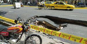 نشست زمین در خیابان امیرکبیر تهران+ عکس