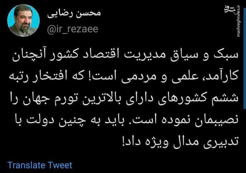 محسن رضایی: باید به چنین دولت با تدبیری مدال ویژه داد!