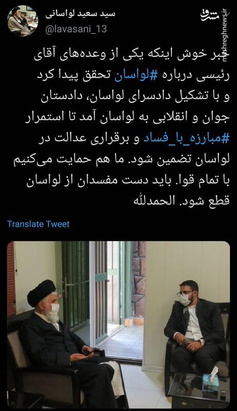 قطع دست مفسدان اقتصادی از لواسان با آمدن دادستان جوان