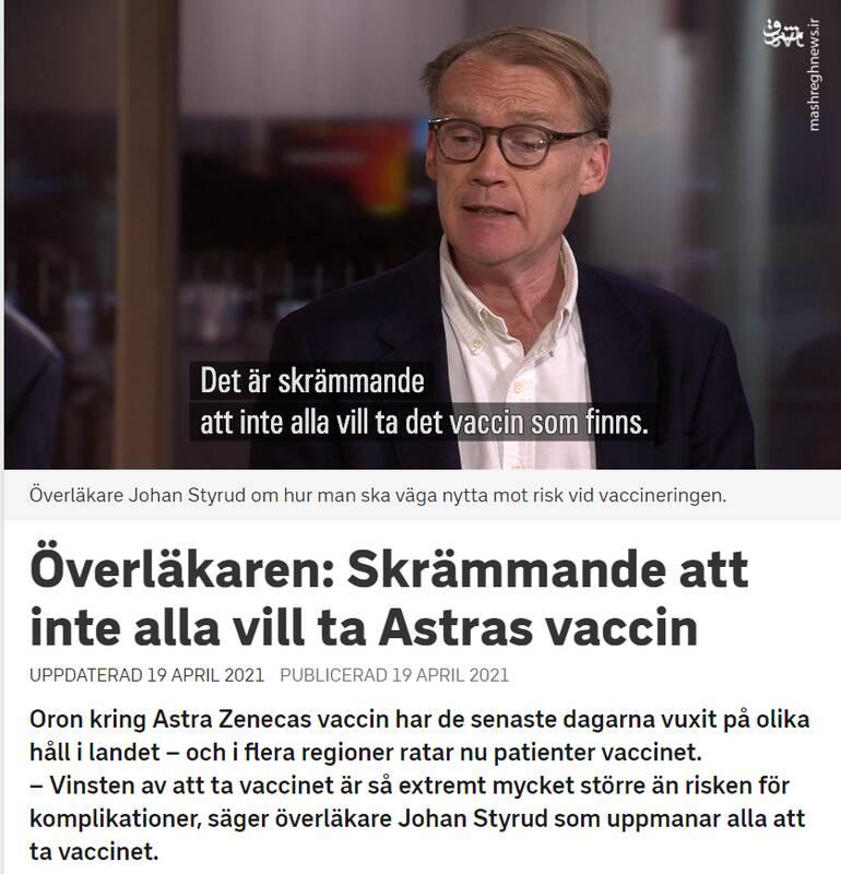 دور انداختن واکسن آسترازنکا در سوئد