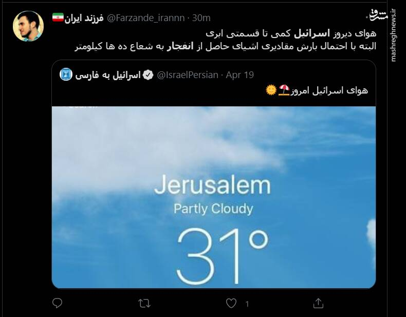 خوشحالی توییتریها از انفجار در تاسیسات موشکی اسراییل