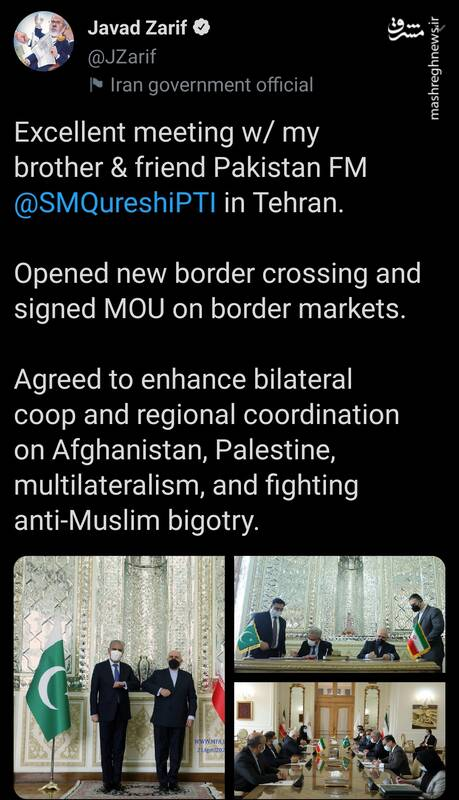 توئیت ظریف از دیدار با همتای پاکستانی