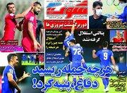 عکس/ تیتر روزنامههای ورزشی پنجشنبه ۲ اردیبهشت