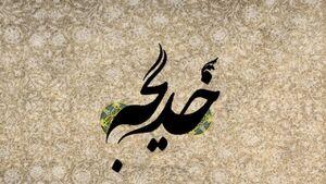 نقش حضرت خدیجه (س) در شکلگیری نهضت اسلامی چیست؟