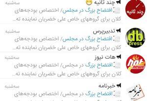 انتشار همزمان خبر تفرقه در چندین کانال!