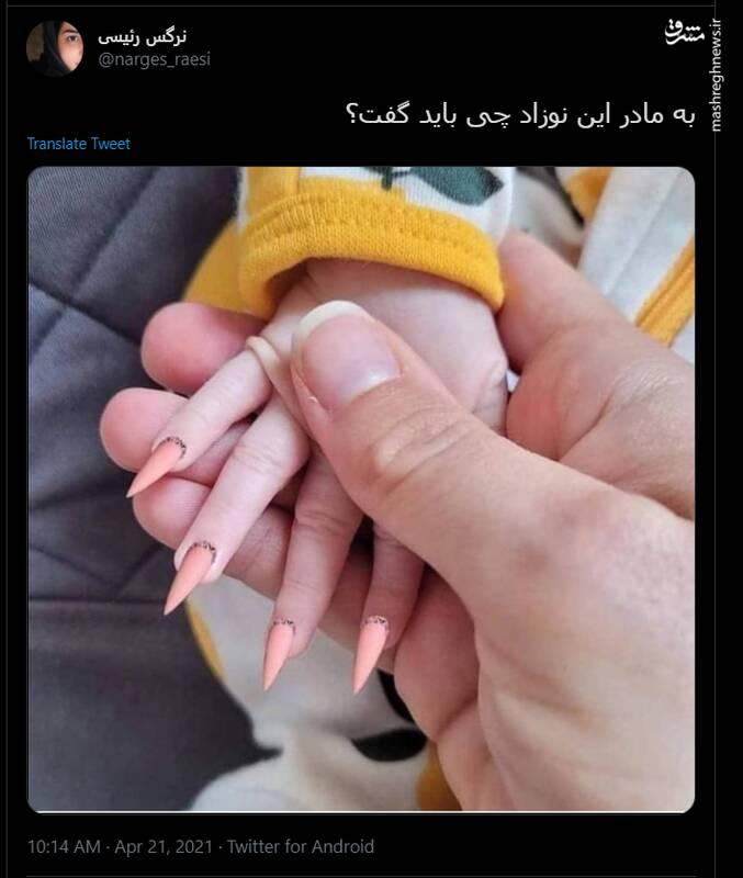 به مادر این نوزاد چی باید گفت؟ +عکس