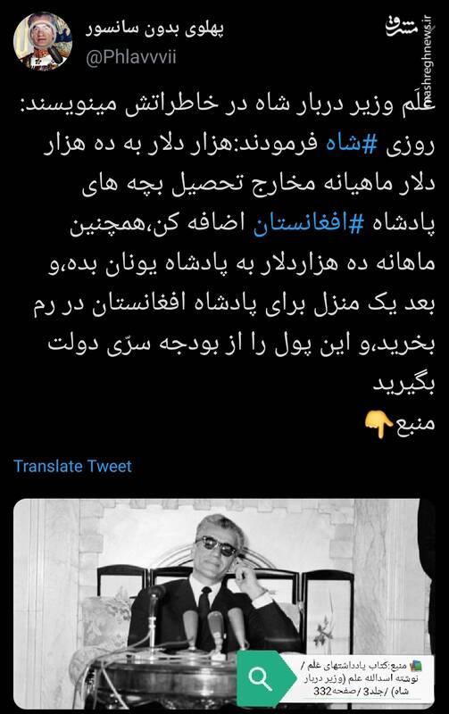 بودجه سرّی دولت پهلوی چی بود؟