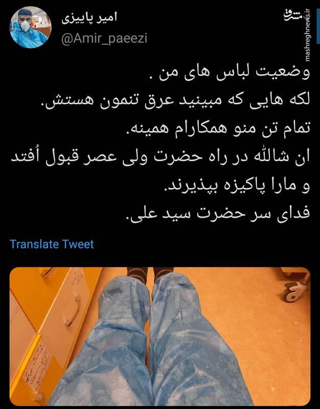 وضعیت لباسهای کادر درمان در جبهه مبارزه با کرونا +عکس
