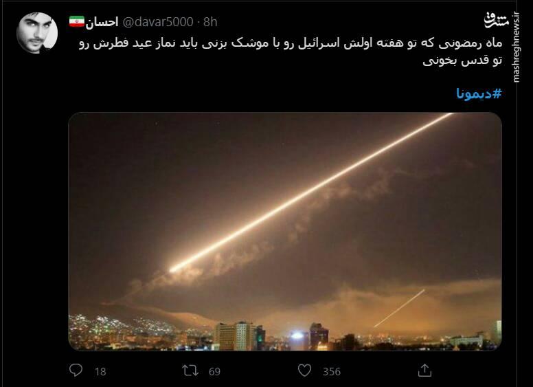 بازتاب گسترده حمله موشکی به دیمونای اسرائیل در توئیتر