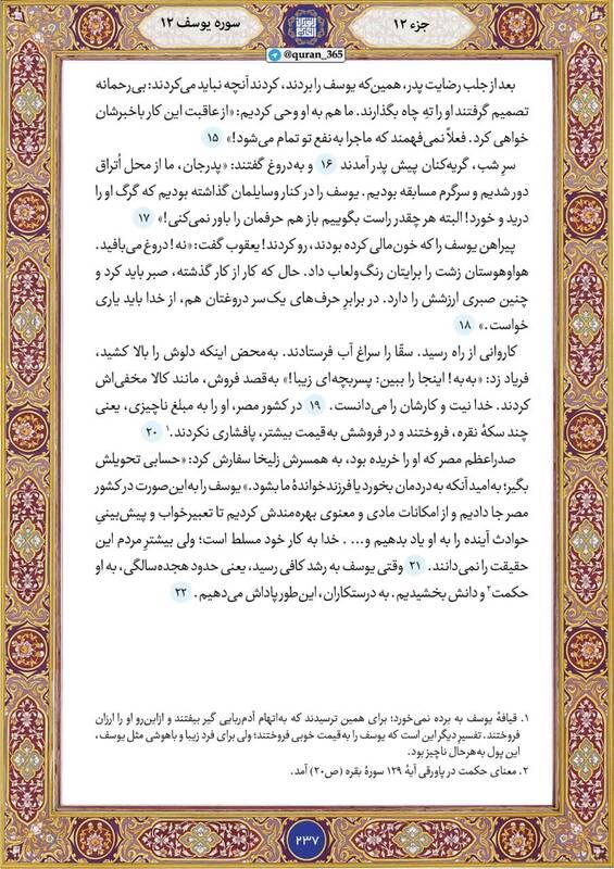 """شروع صبح با """"قرآن کریم""""؛ صفحه ۲۳۷+صوت"""