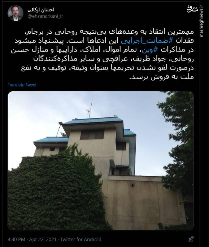 پیشنهاد توقیف اموال روحانی، ظریف و عراقچی به عنوان ضمانت لغو تحریم