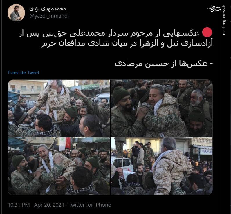 سردار حق بین پس از آزادسازی نبل و الزهرا +عکس