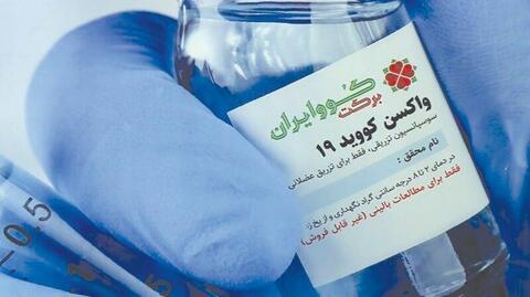 فیلم/ ناگفتههایی درباره واکسن کُوو ایران برکت