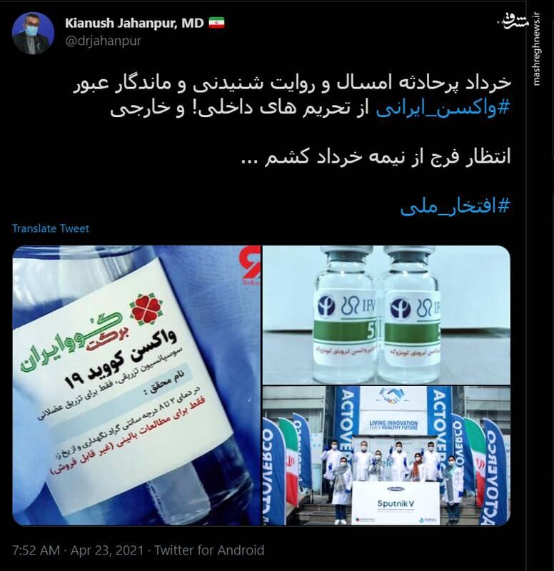 واکسن ایرانی خرداد از تحریم داخلی و خارجی عبور میکند