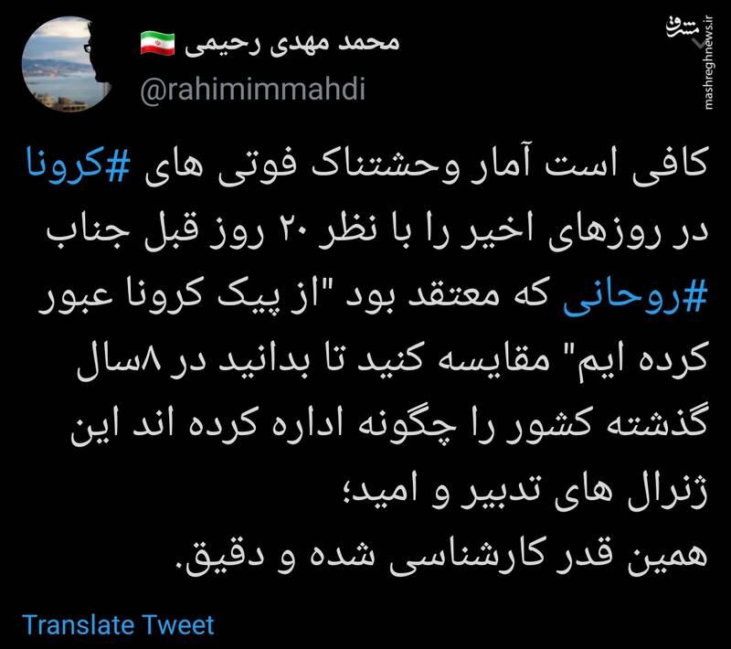 نحوه مدیریت ژنرالهای تدبیر و امید در ایران