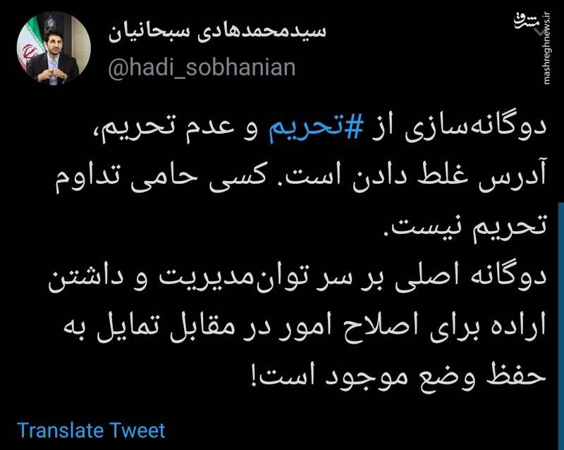 دوگانه اصلی ایران بر سر چیست؟