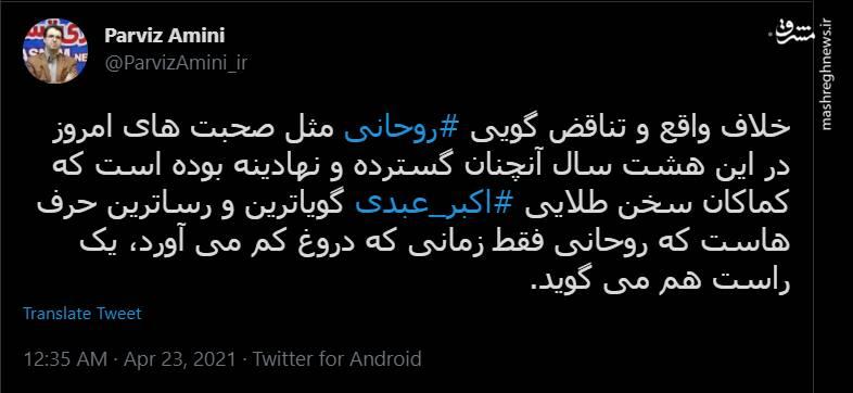 جمله طلایی اکبر عبدی درباره روحانی هنوز گویاست