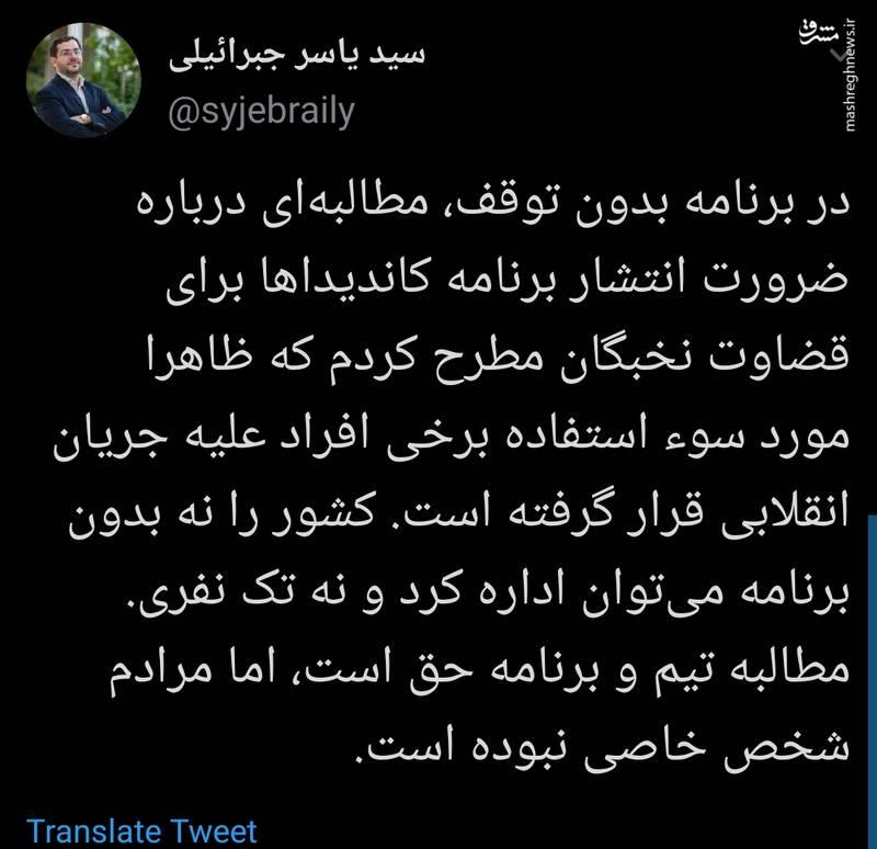 واکنش جبرائیلی به سوءاستفاده از اظهاراتش درباره انتخابات
