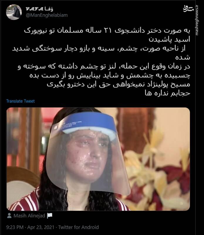 مسیح پولی نژاد نمیخواد حق این دختر بی حجابو بگیره؟+عکس