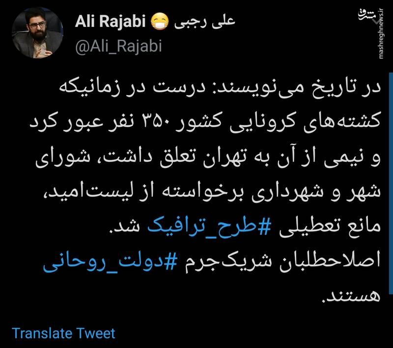 اصلاحطلبانی که شریک جرم دولت روحانی هستند
