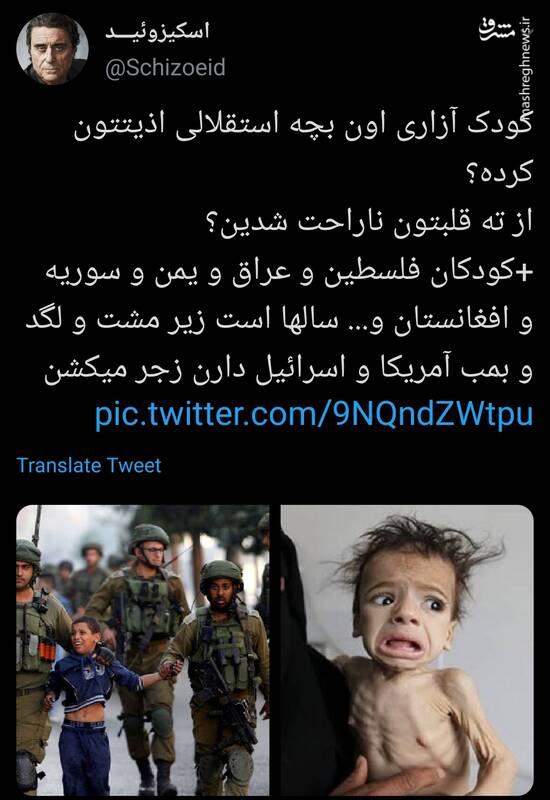 کودکانی که سالها زیر مشت و لگد آمریکا و اسراییل هستند