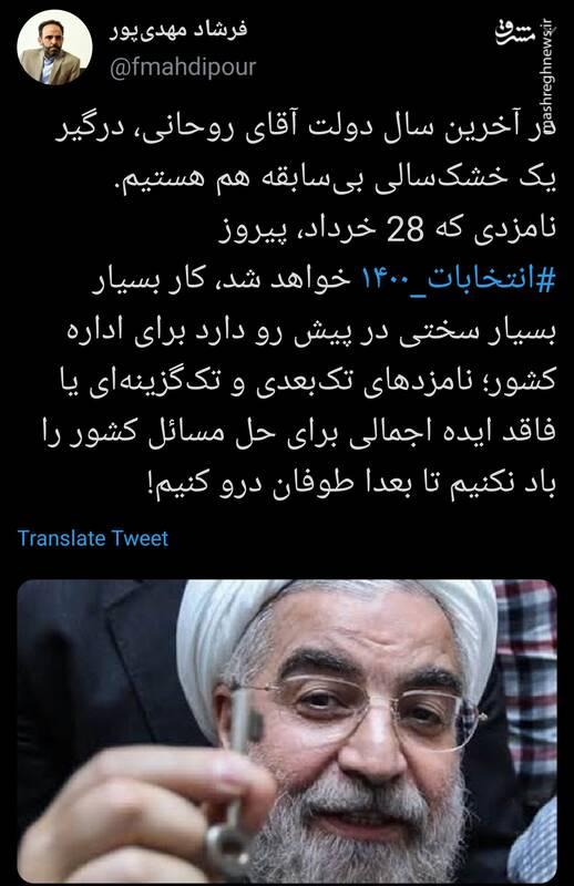 خشکسالی بی سابقه در آخرین سال دولت روحانی