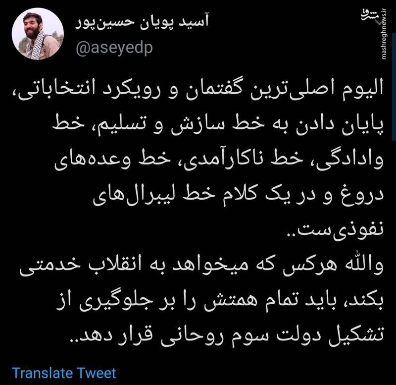 برای خدمت به انقلاب از تشکیل دولت سوم روحانی جلوگیری کنید
