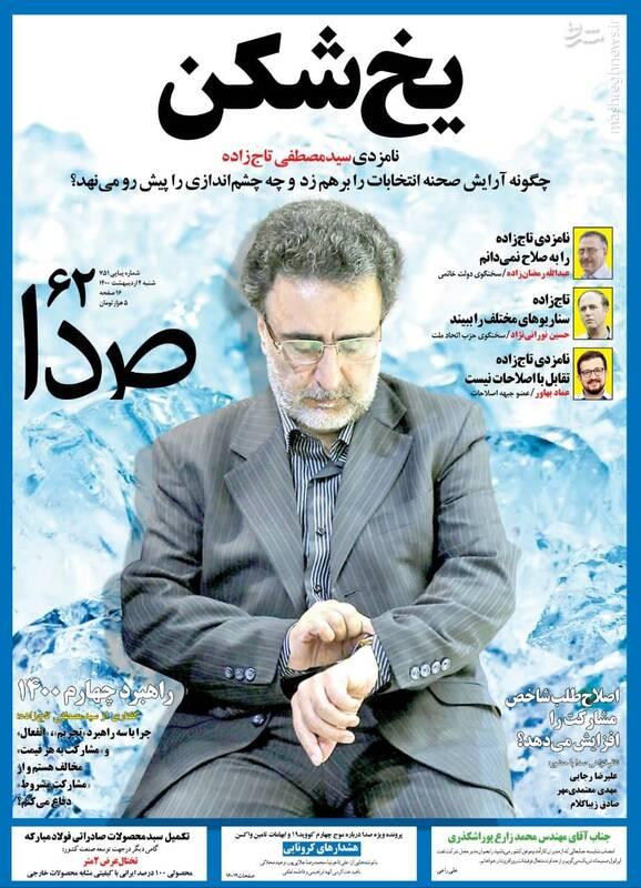 احمدینژاد بهدنبال تأیید صلاحیت نیست/ «یخشکن انتخابات» به روایت اصلاحطلبان