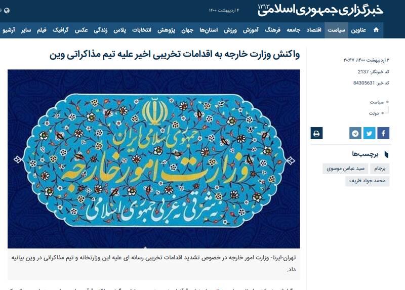 چرا وزارت خارجه به جای عذرخواهی و جبران «خسارت محض»، به منتقدین توهین میکند؟