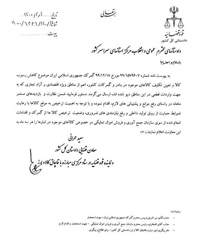 دادستانهای کل کشور درباره رسوب کالا در گمرکات و اموال تملیکی به خط شدند + سند
