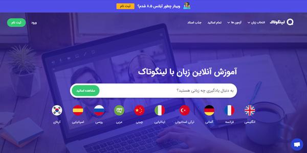 چگونه آنلاین زبان یاد بگیریم؟